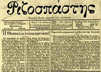 Κιλελέρ 1910 - Αγροτικός ξεσηκωμός. /   Kileler (1910), Larissa- Greece, peasant revolution against squires (big landowners) of champaign of Thessaly. Socialistic ideas spreads into greek poor countrified society.