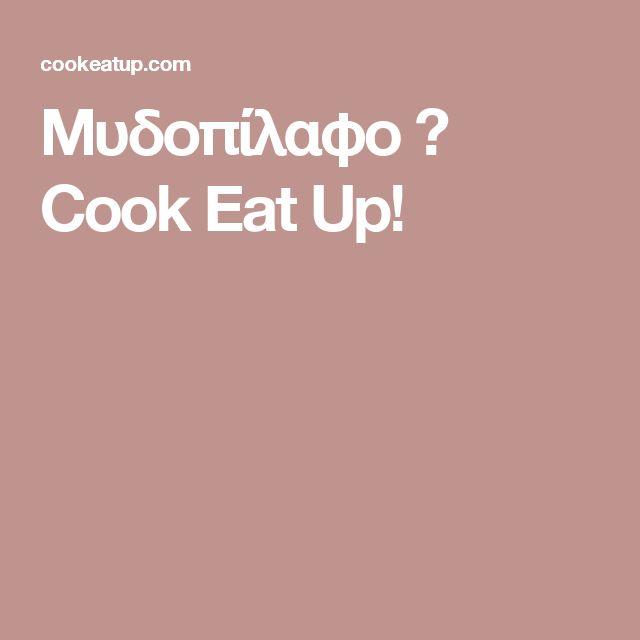 Μυδοπίλαφο ⋆ Cook Eat Up!