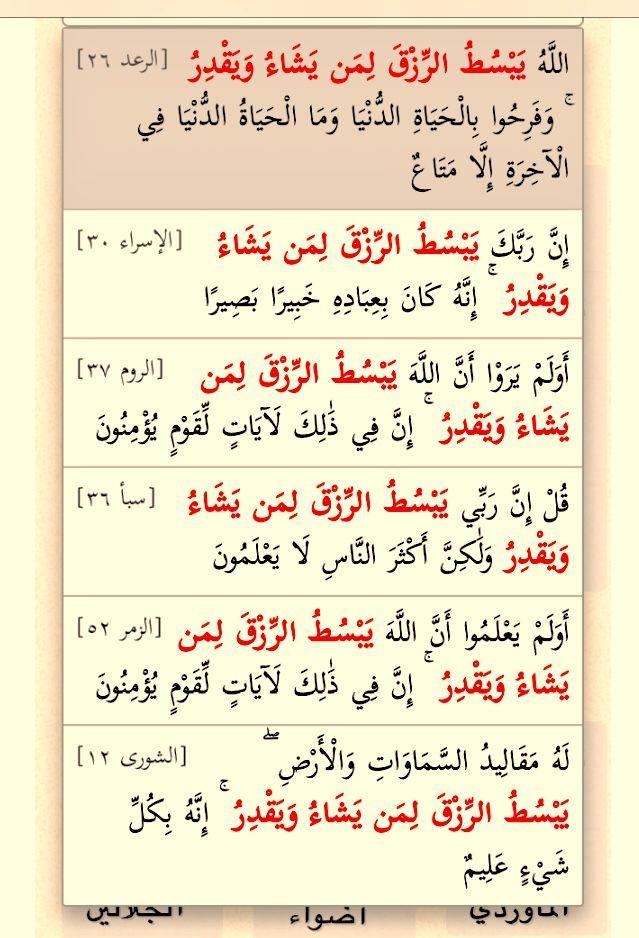 الرعد ٢٦ يبسط الرزق لمن يشاء ويقدر Quran Sheet Music Places To Visit