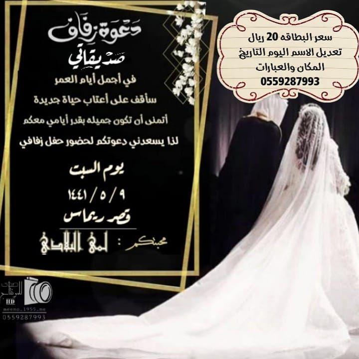 بطاقة دعوة لحفل زفاف قابلة للتعديل Fantastic Ideas