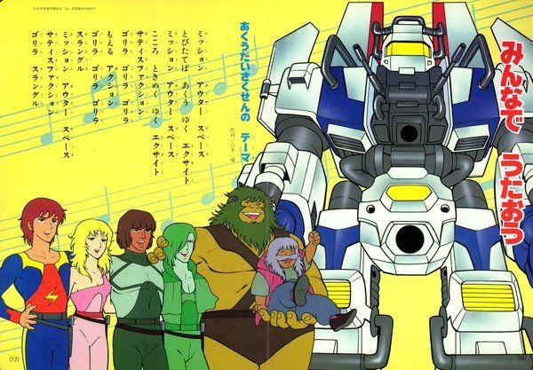 今日は何の日 1983/1/21「亜空大作戦スラングル」放送開始記念日!みんなでうたおう! ゴリラ♪ ゴリラ♪ ゴリラ♪ 本当にみんなで歌う奴があるかぁっ!