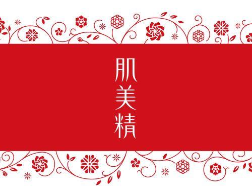 hadabisei_logo