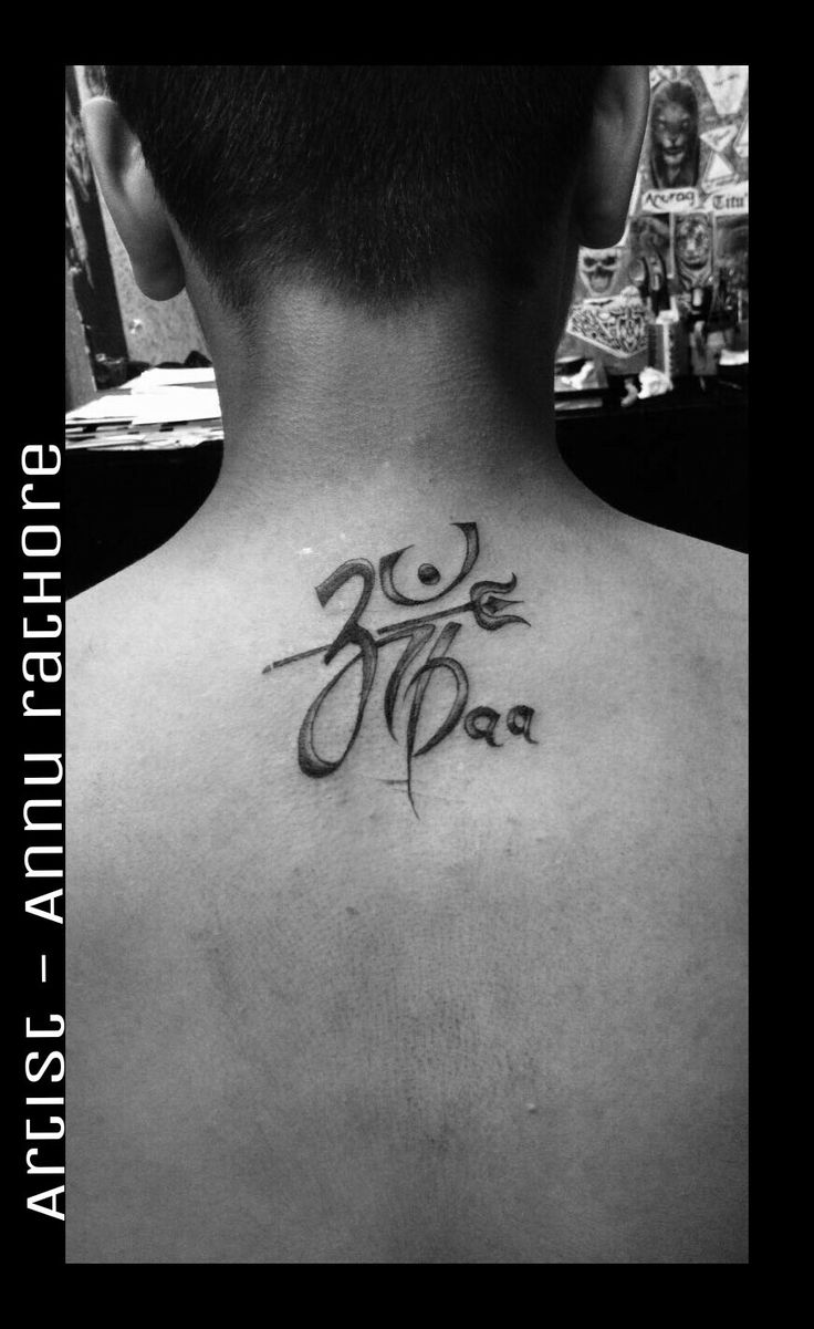 #artoflife #inkoftoday #tattoolife #artaddict #artoftoday #tattooed #Unique #support #Annu_Rathore #maapaa #omtattoo #trishul #Indore #Annu_Rathore ✌✌✌