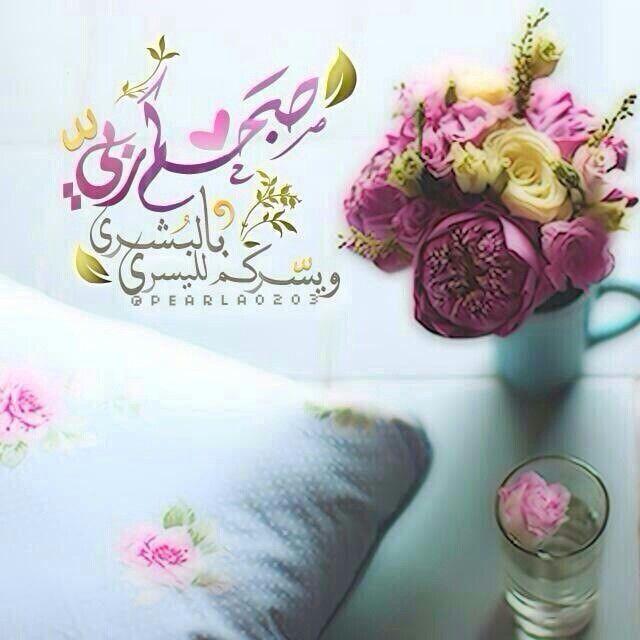 صور صباح الخير صباح السعادة صباح الرضا Ramadan Decorations Good Morning Greetings