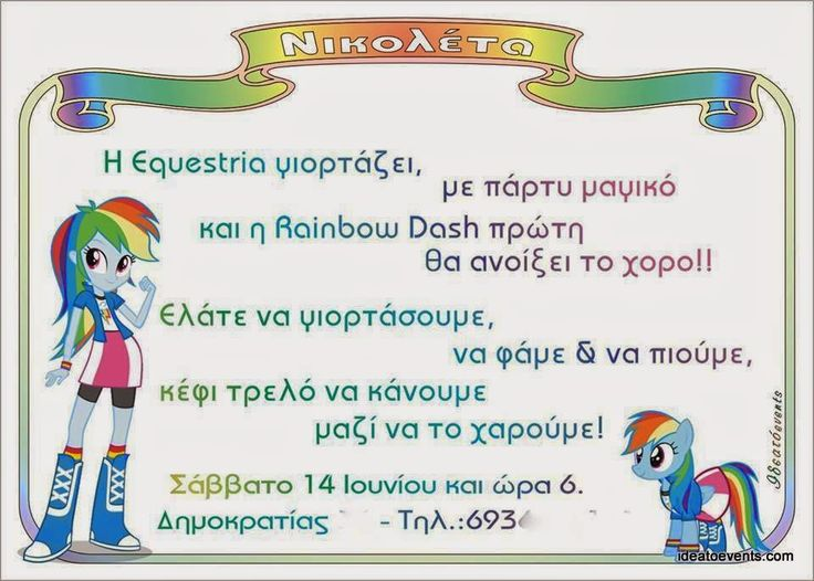 Party invitation Equestria rainbow Dash  for our little Nikoleta. ideatoevents