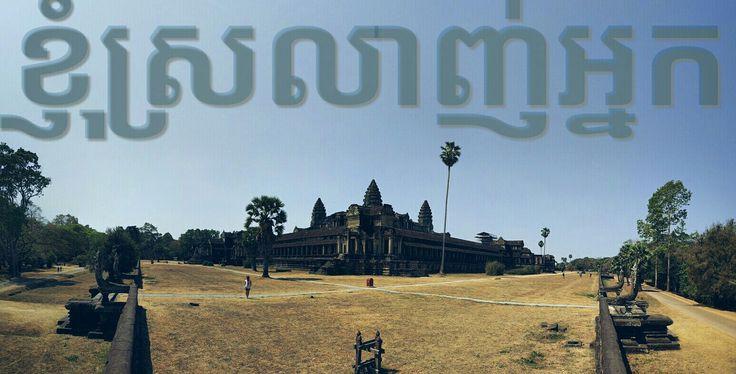 Angkor Wat I love you