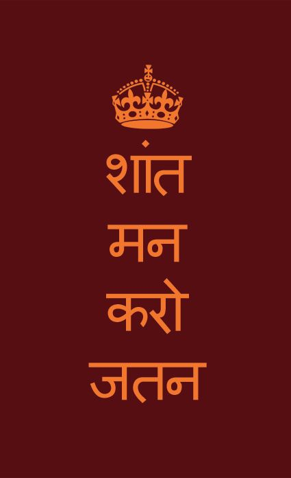 """We think it is rather beautiful in Hindi: """"Calm mind, make effort"""""""