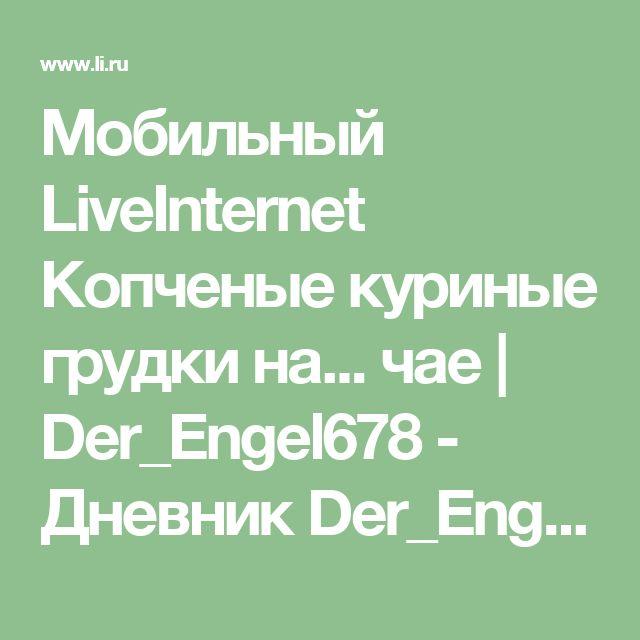 Мобильный LiveInternet Копченые куриные грудки на... чае   Der_Engel678 - Дневник Der_Engel678  