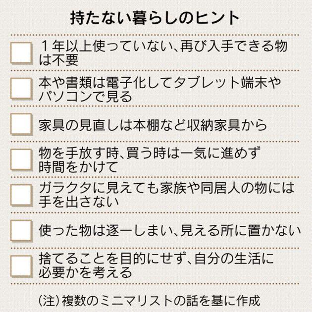 持たない生活の心得 : 日本経済新聞