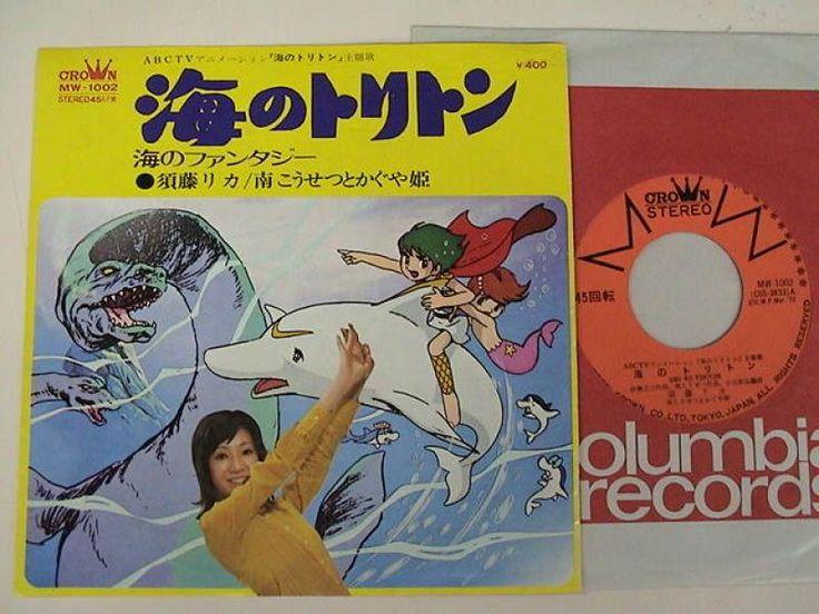 須藤リカ/南こうせつとかぐや姫/海のトリトン レコード通販のサウンドファインダー