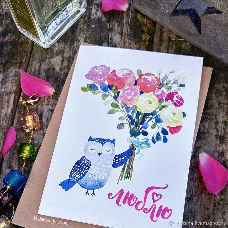 Дарья Гульбина. Авторские открытки. Welcome instagram.com/daryagulbina  facebook.com/clubdaryagulbina  vk.com/clubdaryagulbina #watercolor #watercolors #owl #owls #rose #roses #flowers #watercolorflowers #finearts #handdrawn #drawing #illustration #illustrations #card #cards #postcrossing #postcard #postcards #draw #lettering #love #brushlettering #ow #watercolorlettering #brushlettering