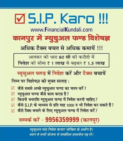Systematic Investment Plan (S.I.P.) #MutualFund #Kanpur #FinancialPlanner #Investment #Insurance #SystematicInvestmentPlan #SIP #HariomTripathi #ChildPlan #RetirementPlan #PensionPlan #LifeInsurance #TermInsurance