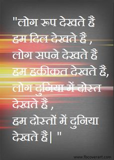Superbe Free Facebook Covers,mobile Wallpapers,whats App Quotes : Hindi Status For  Whats App