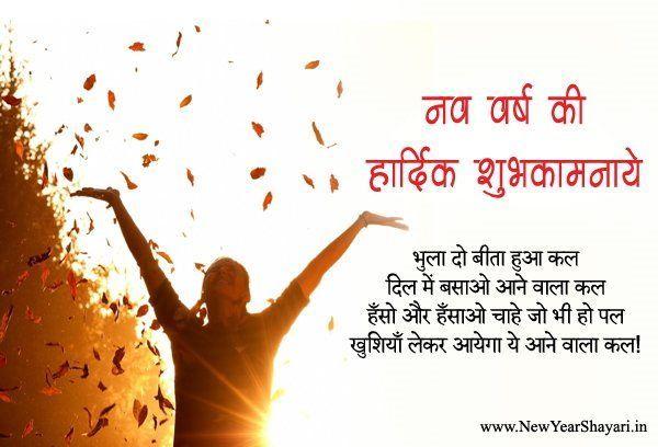 Advance Happy New Year 2018 Wishes Hindi Happy New Year Message Happy New Year 2018 Happy New Year Quotes