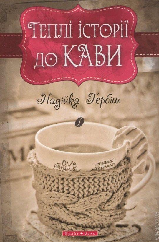 Топ-10 книг, які зігрівають | Видавництво Старого Лева