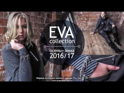 EVAcollection. ОСЕНЬ-ЗИМА 2016 -2017. Женская одежда большие размеры. Мода для полных. - YouTube