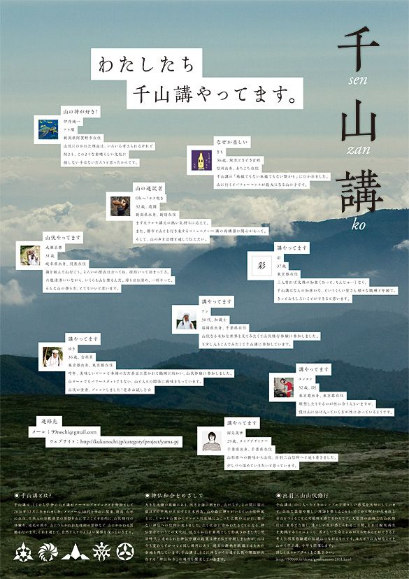 Japanese Poster: Senzanko. Hideyo Ryoken. 2011 - Gurafiku: Japanese Graphic Design