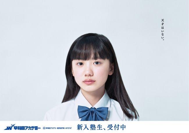 小学生・中学生・高校生を対象とした進学塾を運営する早稲田アカデミーは、イメージキャラクターとして「子役のまなちゃん」でおなじみの芦田愛菜さんを新イメージキャラクターに起用。