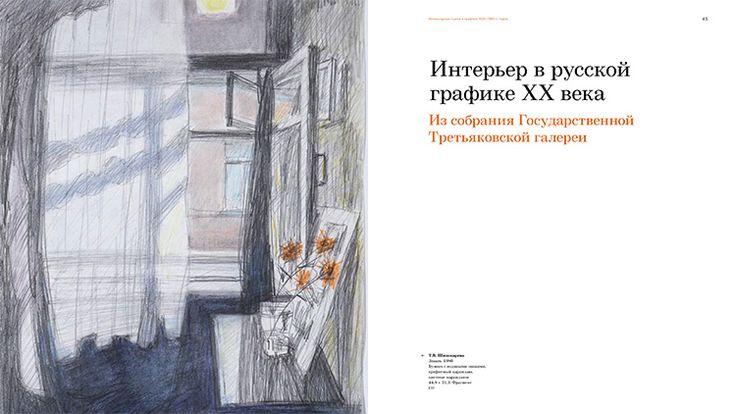 Книга недели: «Интерьер в русской живописи и графике XIX - XX веков»