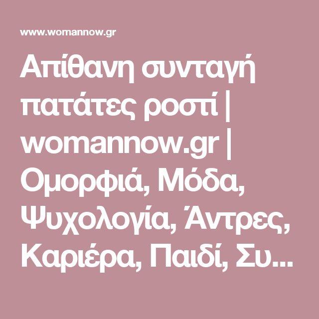 Απίθανη συνταγή πατάτες ροστί   womannow.gr   Oμορφιά, Μόδα, Ψυχολογία, Άντρες, Καριέρα, Παιδί, Συνταγές, Διατροφή και όλα όσα Ενδιαφέρουν μια Γυναίκα με Στυλ!