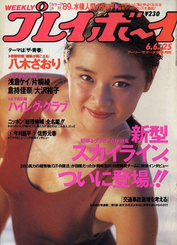 大塚寧々:週刊プレイボーイ