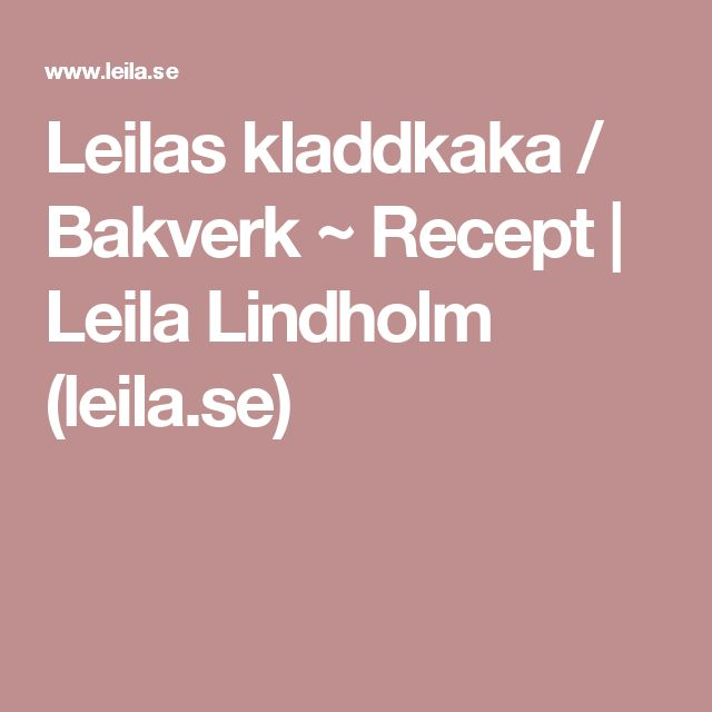 Leilas kladdkaka / Bakverk ~ Recept | Leila Lindholm (leila.se)