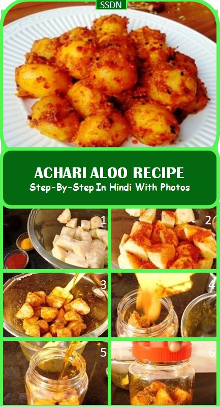 ACHARI ALOO RECIPE Step By In HINDI With Photos Ingredients For Making Potato