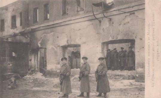 Солдаты, Пресня, последствия восстания 1917 года. фабрика Шмидта
