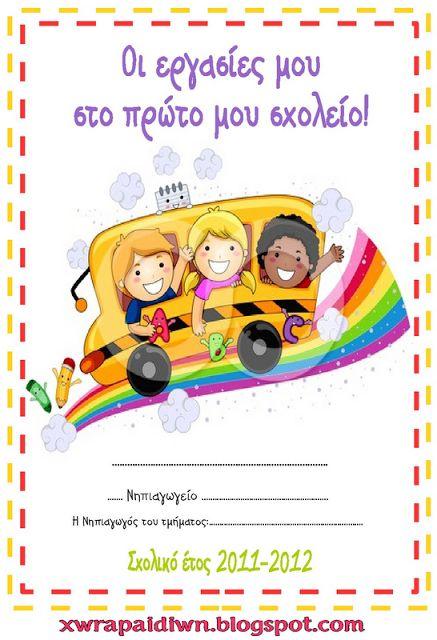 """""""Ταξίδι στη Χώρα...των Παιδιών!"""": Οργανώνοντας τις εργασίες των παδιών!"""