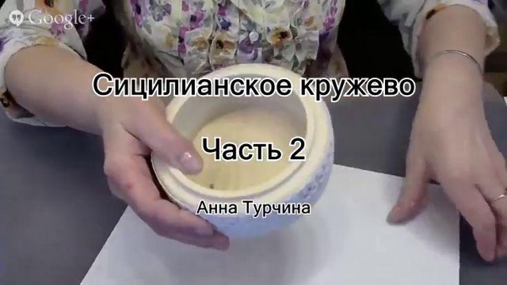 Видео мастер-классы от Анны Турчиной: http://annaturchina.ru/cat/videomk