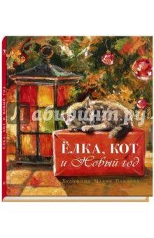 Елка, кот и Новый год обложка книги