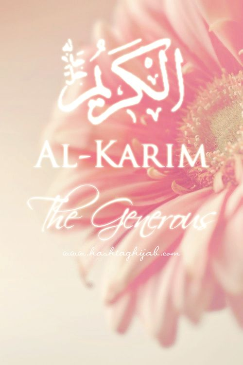 Islamic Daily: Al-Karim | Hashtag Hijab © www.hashtaghijab.com