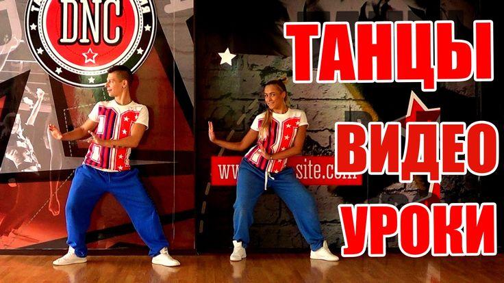 ТАНЦЫ - ВИДЕО УРОКИ ОНЛАЙН - COLA SONG - DanceFit #ТАНЦЫ #ЗУМБА