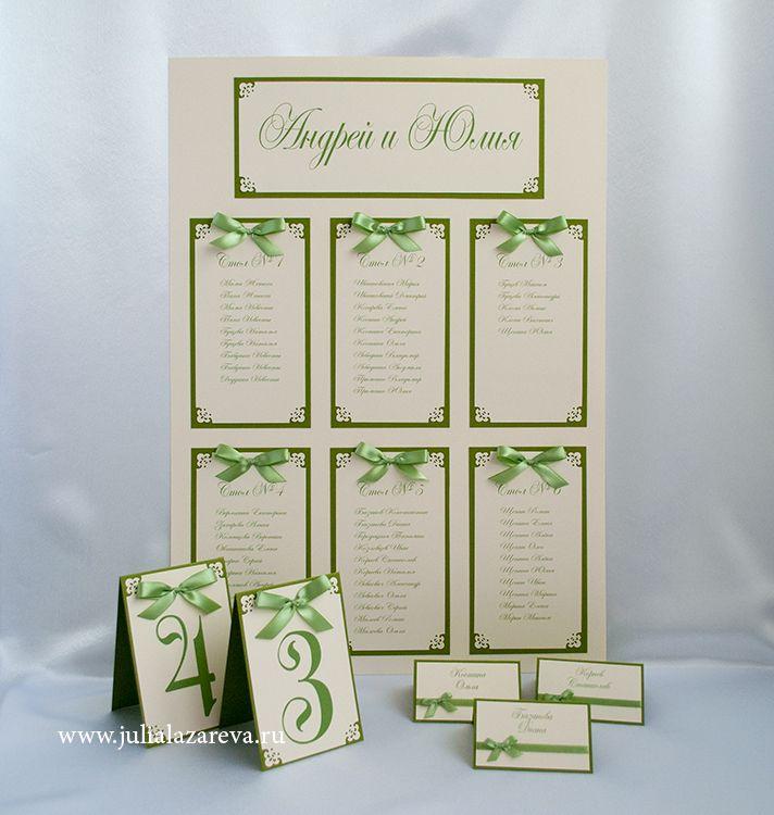 """План рассадки """"С бантиками"""" до 6 столов #wedding #свадьба"""
