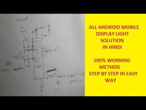 ALL ANDROID MOBILE DISPLAY LIGHT SOLUTION IN HINDI LATEST