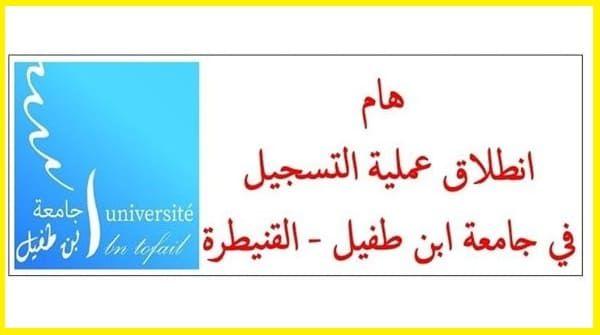 التسجيل في جامعة ابن طفيل القنيطرة 2020 2021 Education Arabic Calligraphy