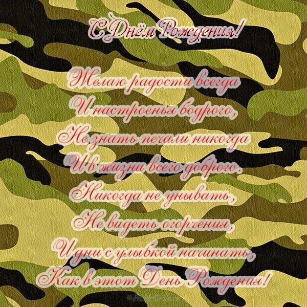 Поздравление прикольные военным