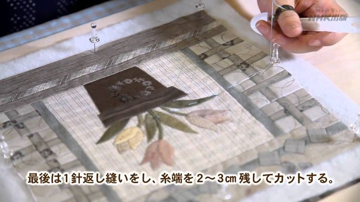 Yoko Saito Video On Basting Applique Piece Looks Like