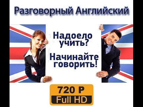 Ускоренное обучение разговорному английскому языку. Видео уроки английск...