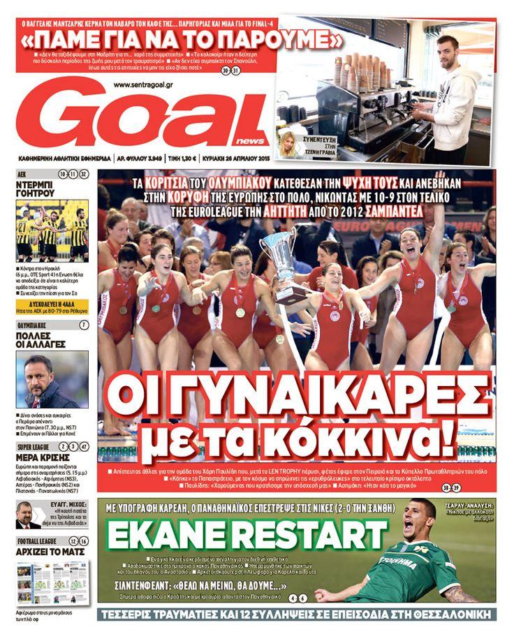 OI ΓYNAIKAPEΣ με τα κόκκινα! #GoalNews