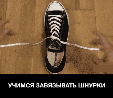 Учимся завязывать шнурки / АйДаПрикол :)