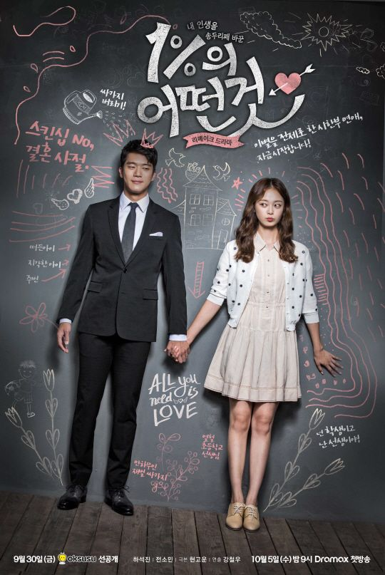 Something About 1% – novo drama romântico de Outubro