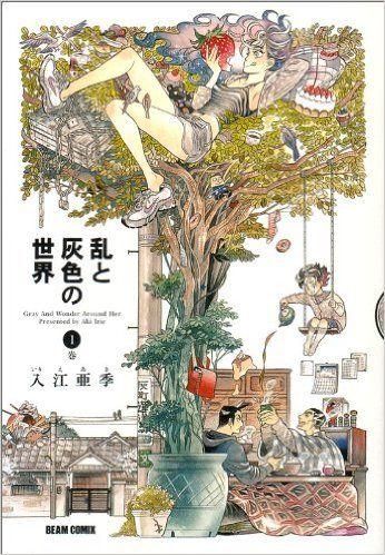 乱と灰色の世界 1巻 (BEAM COMIX)   入江 亜季   本   Amazon.co.jp
