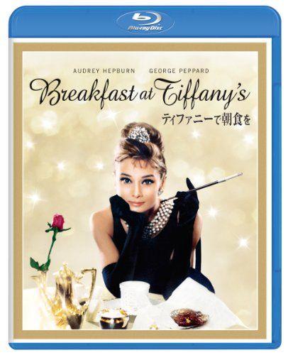 BREAKFAST AT TIFFANY'S (1961) ティファニーで朝食を おしゃれで小粋なロマンティック・コメディですね! カポーティの小説を映画化したものですが、小説とは別物という感じ。 この作品が名作なのは、主演のオードリー・ヘップバーンの魅力によるところが大きいと思います。 ヘンリー・マンシーニ作曲の有名な「ムーン・リバー」は素晴らしいです! 冒頭からこの音楽が流れ出して、シックな黒いドレスに身を包んだオードリーが、ティファニーのウィンドウに佇み、コーヒーを飲みながらクロワッサンを食べる。 このシーンで一気に映画の世界に引き込まれてしまいました(^^) 映画のあらすじ(ネタバレあ…