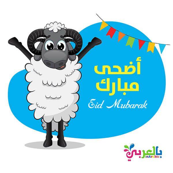 اجمل صور بطاقات تهنئة عيد الاضحى 2019 تهاني العيد للاصدقاء بالعربي نتعلم Eid Al Adha Eid Crafts Eid Mubarak Images
