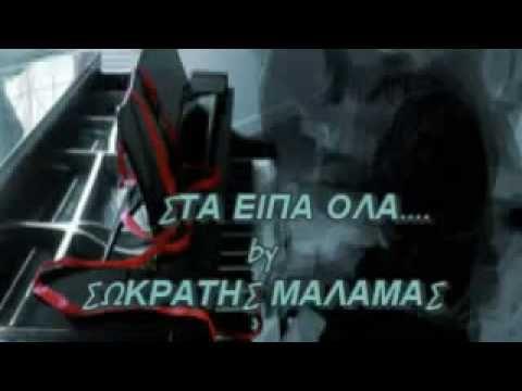 ΣΤΑ ΕΙΠΑ ΟΛΑ - ΣΩΚΡΑΤΗΣ ΜΑΛΑΜΑΣ