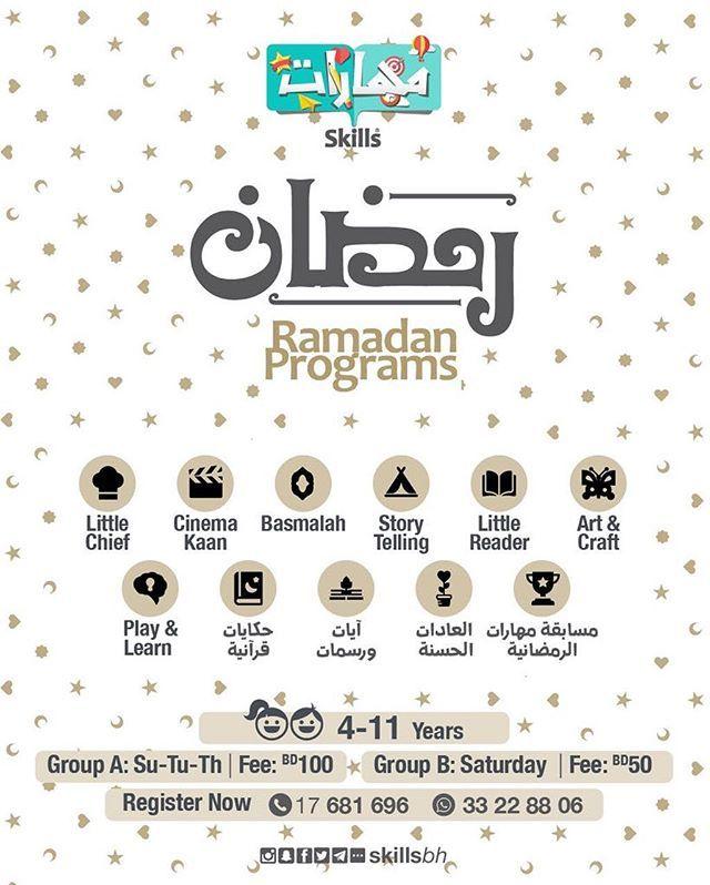 مركز مهارات برنامج رمضان 2018 برنامج هادف و ممتع ويستثمر طاقات الأطفال وبداية ممتعة للصيف تواصلوا معنا للتفاصيل Words Word Search Puzzle Activities
