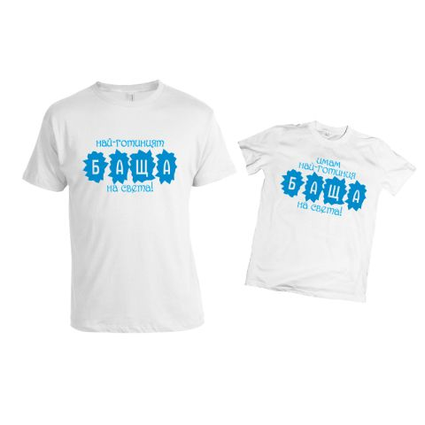 46d33eca7fa Комплект тениски за БАЩА И СИН | Семейни тениски с щампи | Mens tops, Men,  Tops