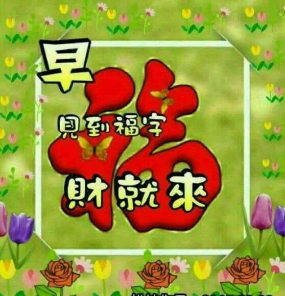 Good Morning In Chinese Fukien : Best good morning wishes in chinese images on pinterest