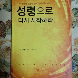 Spirit rising  제목 그대로  무기력한 신앙생활을 일깨워주는 책